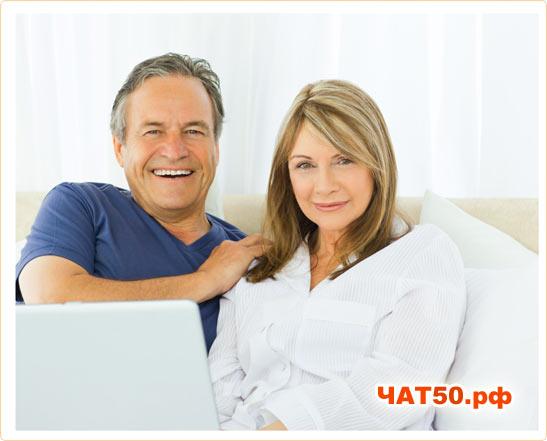 общение в чате кому за 50 лет